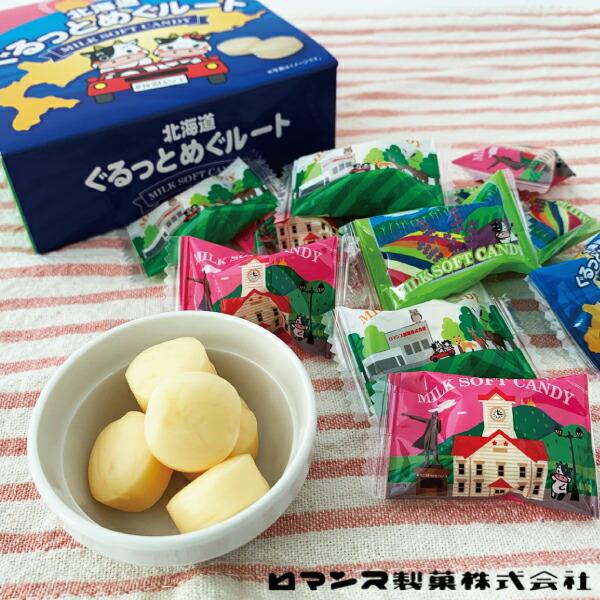 ロマンス製菓 北海道ぐるっとめぐルート 80g(個包装込み)