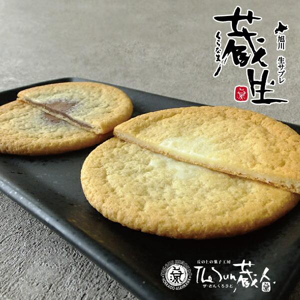 The Sun 蔵人(さんくろうど)  蔵生 10枚入(ミルク生チョコ・ホワイト生チョコ詰め合わせ)