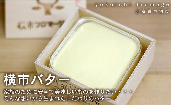 北海道芦別市 横市フロマージュ舎 横市バター