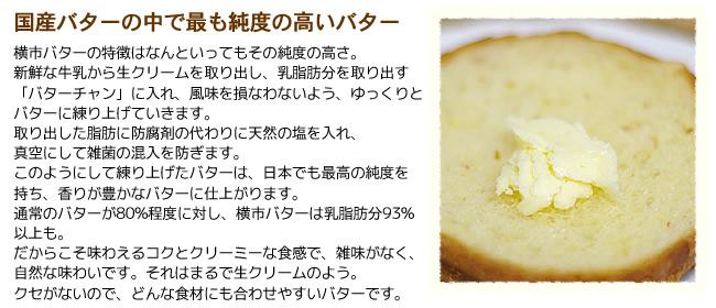 横市フロマージュ舎 横市バター