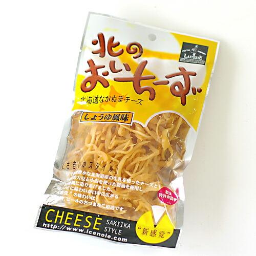 北海道ながぬまチーズ 北のおいちーず 1袋 50g