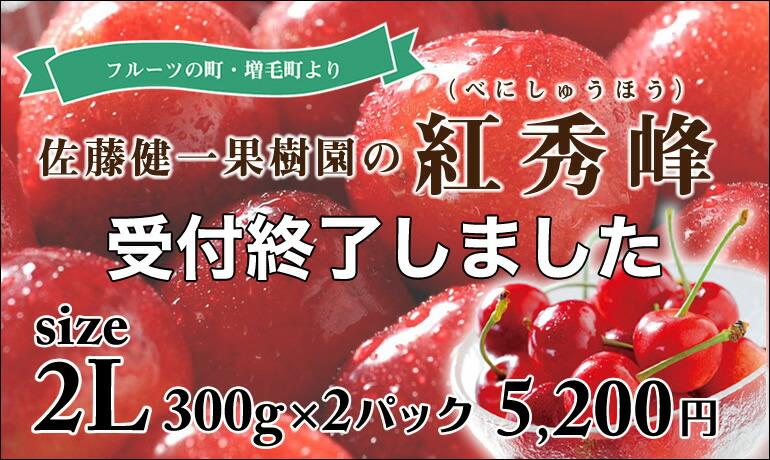 さくらんぼ 紅秀峰 2Lサイズ