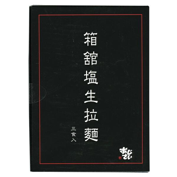 函館麺厨房 あじさい 塩ラーメン 3食入