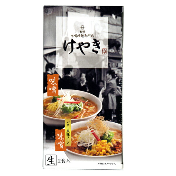 さがみ屋 けやき 味噌拉麺 2食入