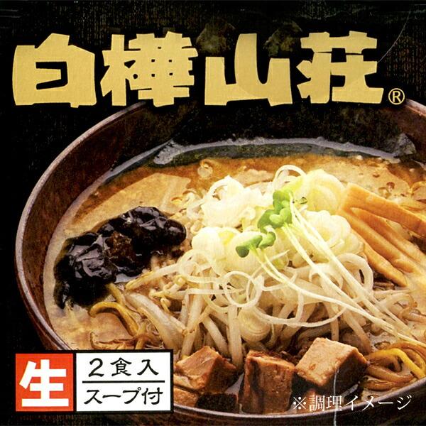 白樺山荘(しらかばさんそう) コク味噌味 2食入 (スープ付)