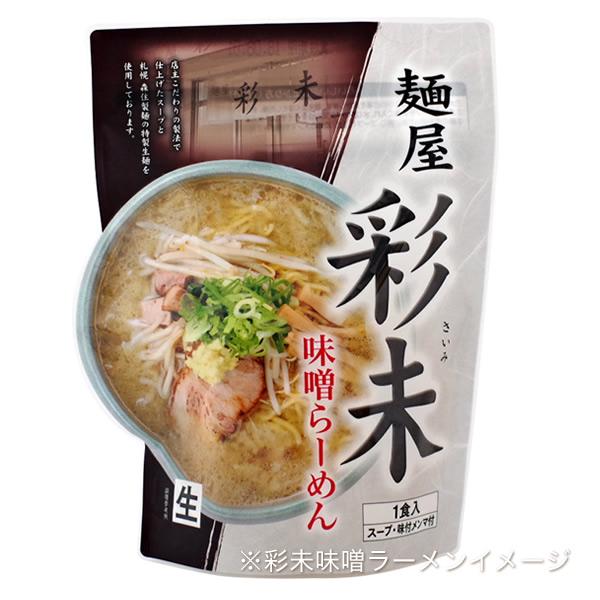 麺屋 彩未(さいみ) 味噌らーめん 1食入
