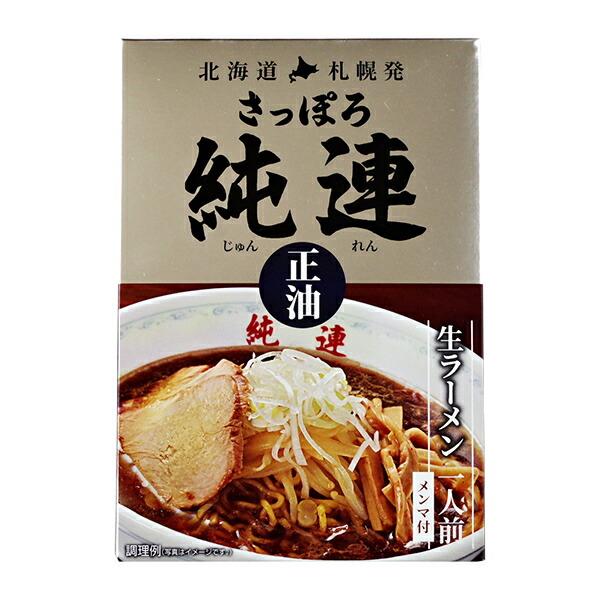 ラーメン 純連(じゅんれん) 醤油味 1人前
