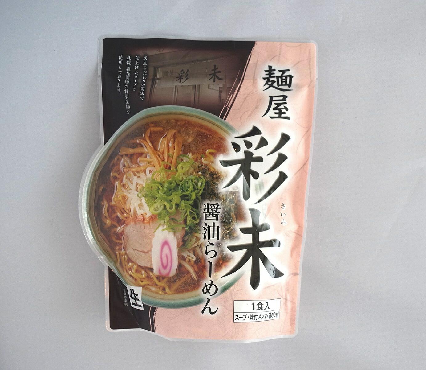 麺屋 彩未(さいみ) 醤油らーめん 1食入