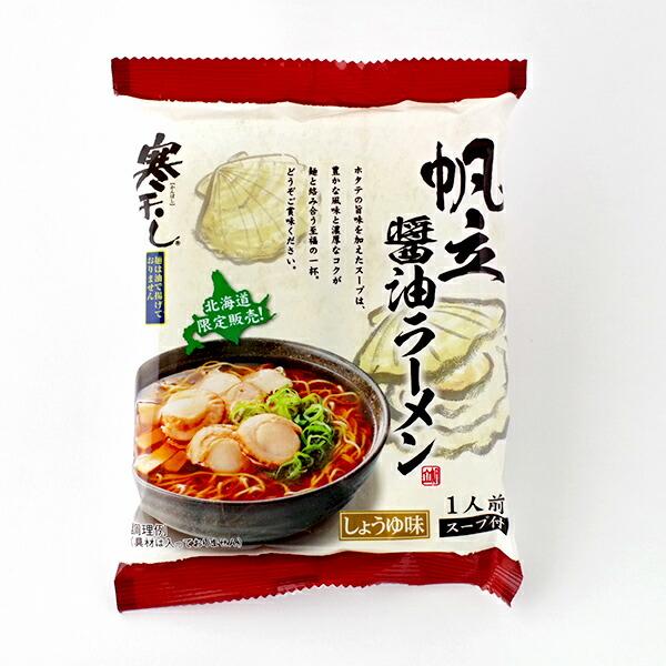 海鮮寒干ラーメン 帆立醤油 114g(めん重量80g・スープ添付)