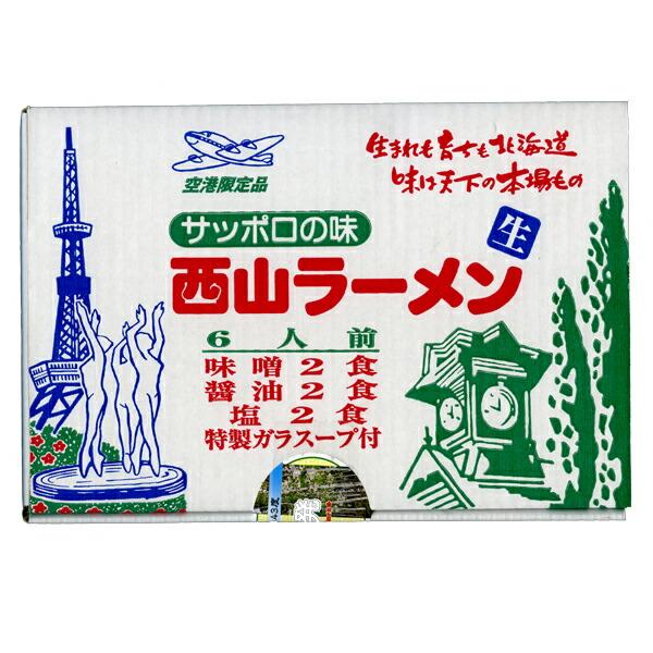 西山製麺 当店限定!西山ラーメン 6食入(味噌 醤油 塩 各2食)