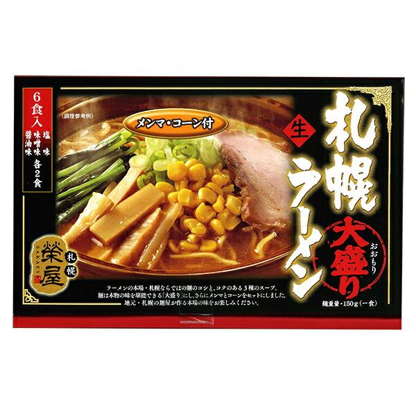 札幌榮屋 札幌大盛生ラーメン 6食入