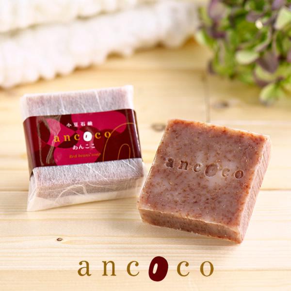 ancoco(あんここ) 小豆石鹸 85g