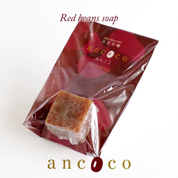 ancoco(あんここ) 小豆石鹸ミニ 20g
