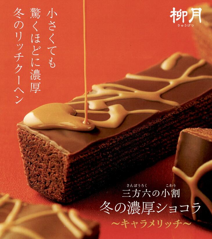 柳月 期間限定『三方六の小割 濃厚ショコラ』