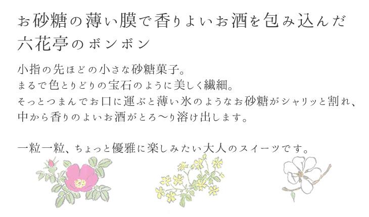 六花のつゆ
