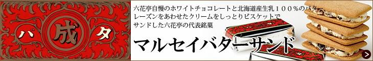 六花亭の看板銘菓 マルセイバターサンド