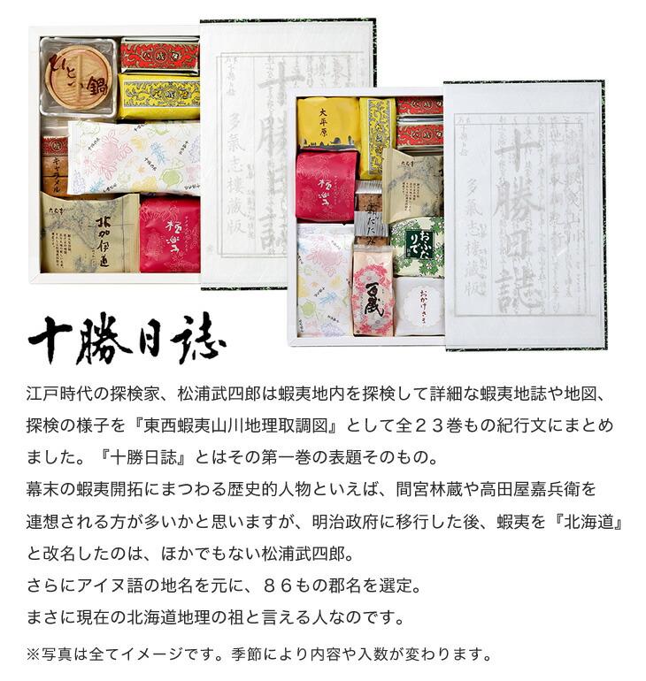 六花亭 十勝日誌