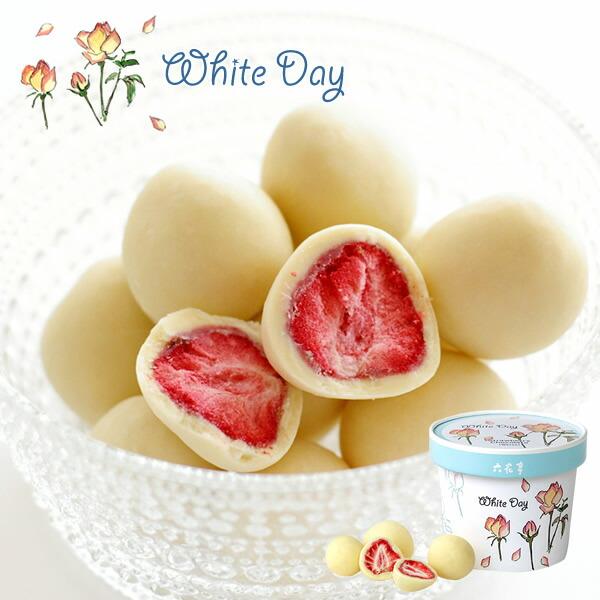 六花亭 ホワイトデー限定 ストロベリーチョコ ホワイト