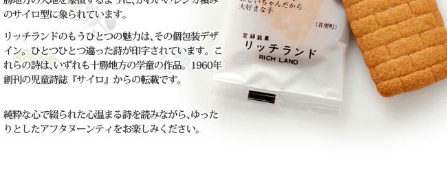 【六花亭】リッチランド