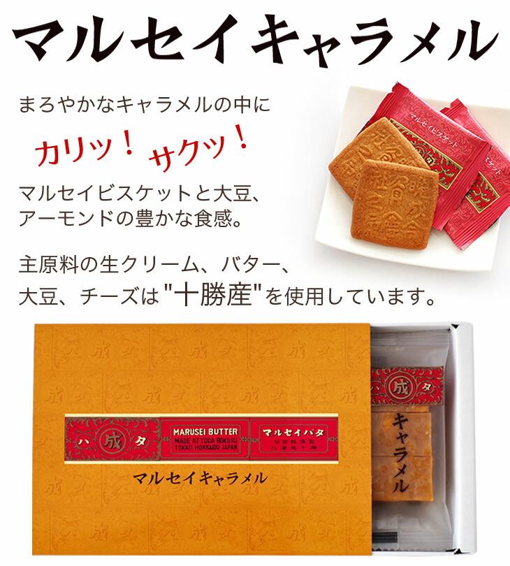 六花亭の新商品『マルセイキャラメル』