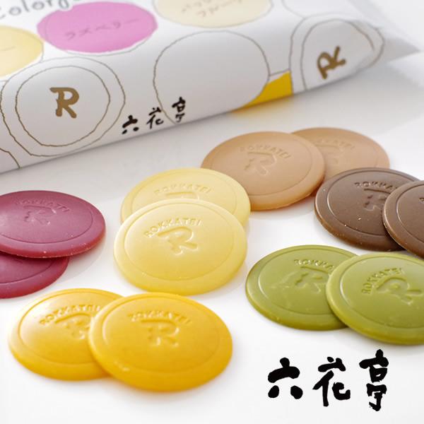 六花亭 カラフルマンス 18枚入(袋)