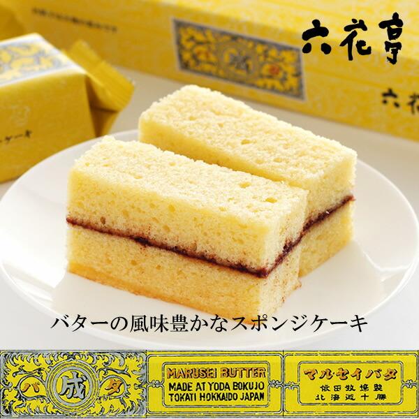 六花亭 マルセイバターケーキ 5個入