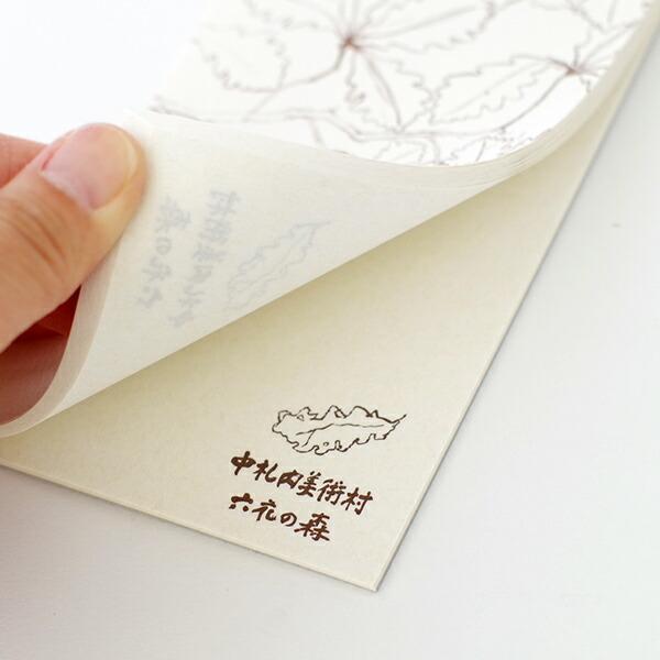六花亭 一筆箋(いっぴつせん) 1冊