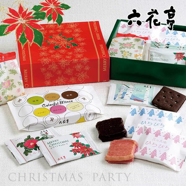 六花亭 クリスマスパーティ10個入