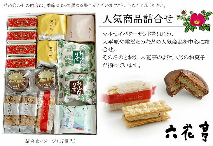 六花亭の人気お菓子詰め合わせ『六花撰』
