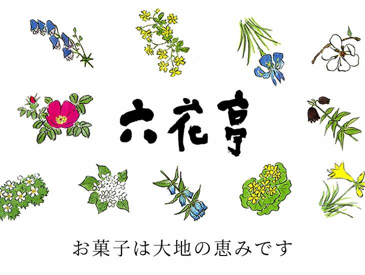 「六花亭」の画像検索結果
