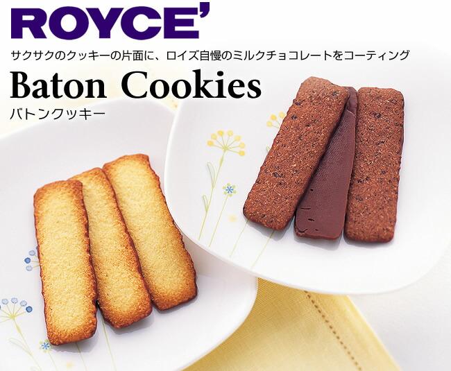 ロイズ バトンクッキー