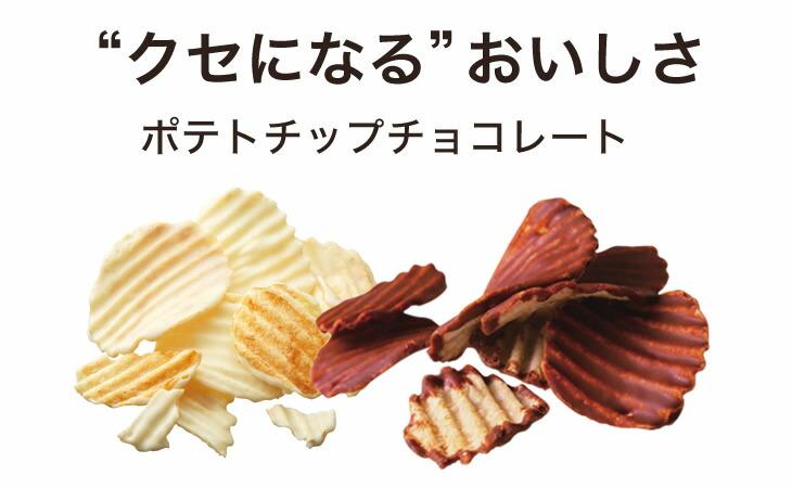 ロイズ ポテトチップチョコレート フロマージュブラン