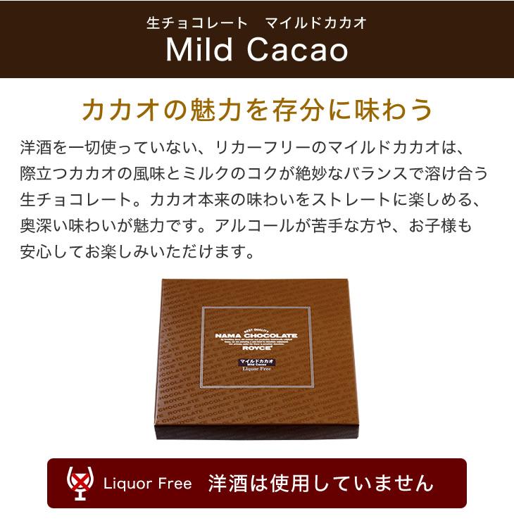 ROYCE' ロイズ 生チョコレート『マイルドカカオ』