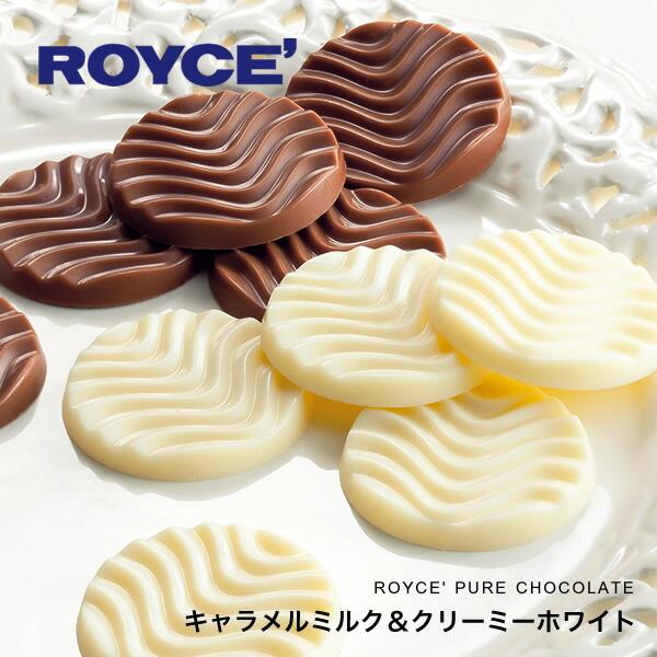 ロイズ ピュアチョコレート キャラメルミルク&クリーミーホワイト 40枚入(キャラメルミルク・クリーミーホワイト 各20枚)
