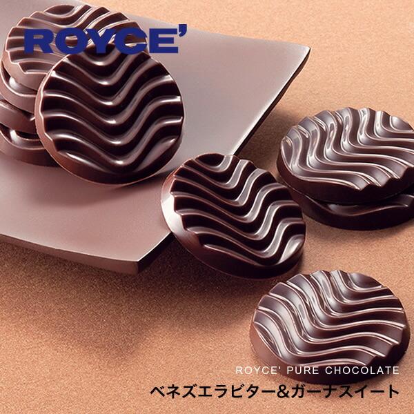 ロイズ ピュアチョコレート ベネズエラビター&ガーナスイート 40枚入(ベネズエラビター・ガーナスイート 各20枚)