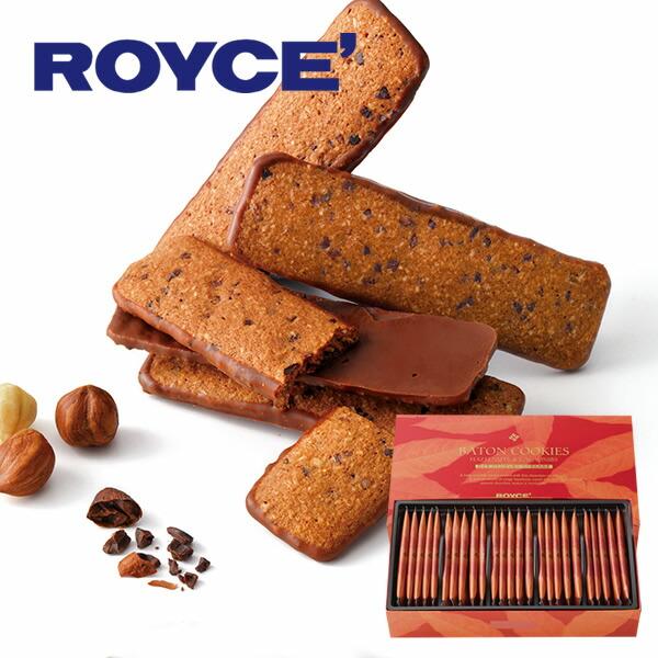 ロイズ バトンクッキー ヘーゼルカカオ 25枚入