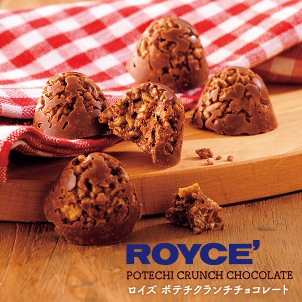 ロイズ ポテチクランチチョコレート 180g(18粒前後)