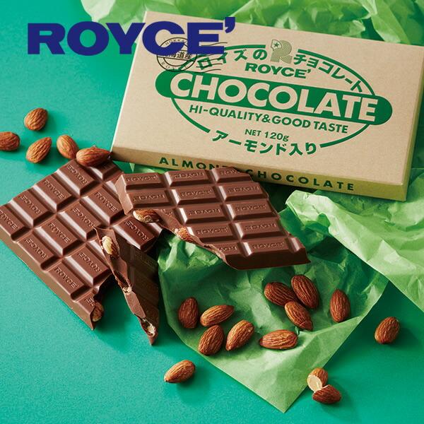 ロイズ 板チョコレート アーモンド 1枚 120g