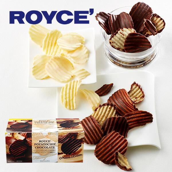 ロイズ ポテトチップチョコレート 3種セット 各190g(計570g)