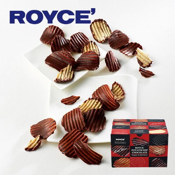 ロイズ ポテトチップチョコレート[オリジナル&マイルドビター] 各190g(計380g)