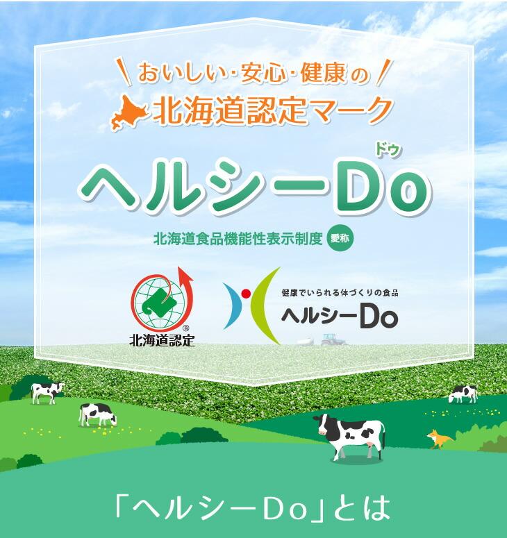 北海道食品機能性表示制度(ヘルシーDo)