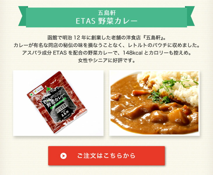 五島軒 ETAS野菜カレー