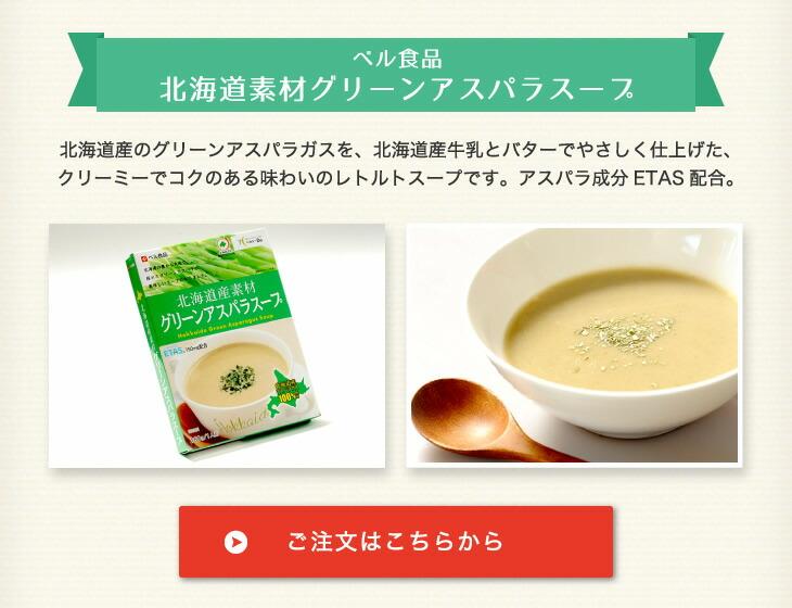 北海道素材グリーンアスパラスープ