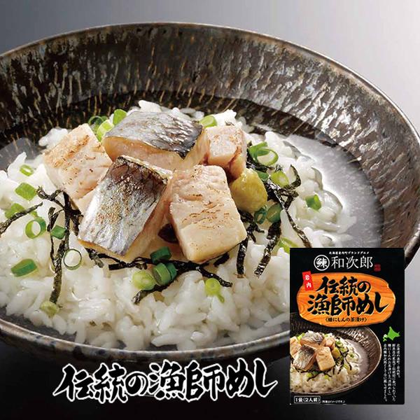 鰊和次郎 伝統の漁師めし