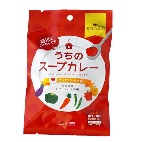 ピーアンドピー 札幌の食卓 うちのスープカレー あっさりトマト 1袋 102g