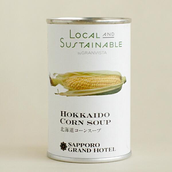 札幌グランドホテル 北海道コーンスープ缶詰 1缶(160g)