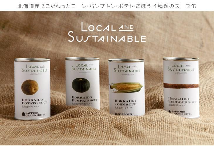 札幌グランドホテル監修 北海道産にこだわったスープ缶