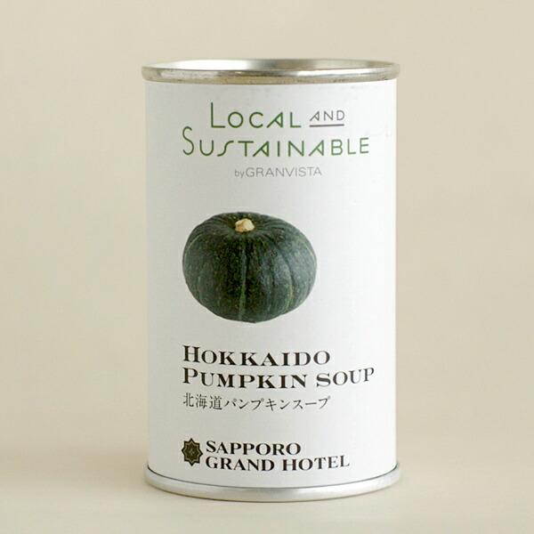札幌グランドホテル 北海道パンプキンスープ缶詰 1缶(160g)