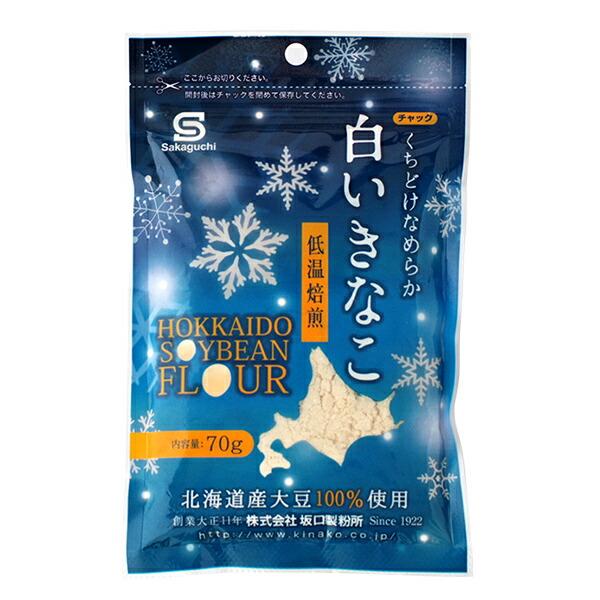 坂口製粉所 北海道産 白いきなこ 70g