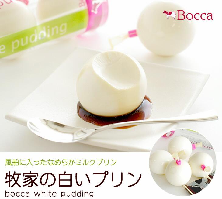 牧家 白いプリン(Bocca)